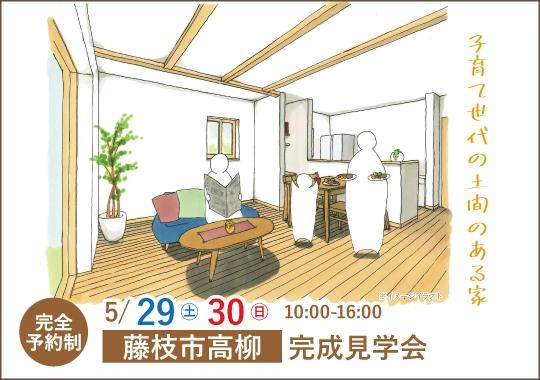藤枝市完成見学会|子育て世代の土間のある家【予約制】