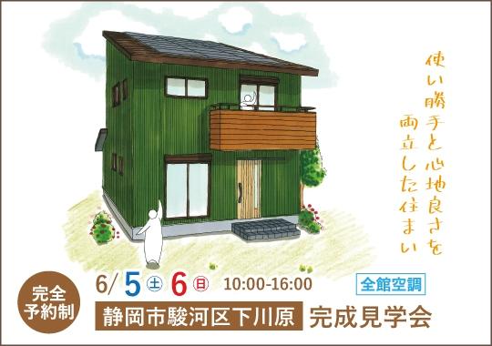 静岡市完成見学会|使い勝手と心地良さを両立した住まい【予約制】