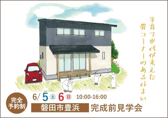 磐田市完成見学会|子育て世代が考えた畳コーナーのある住まい【予約制】