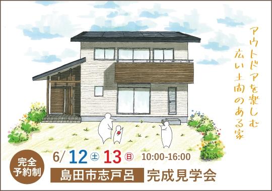 島田市完成見学会 アウトドアを楽しむ広い土間のある家【予約制】