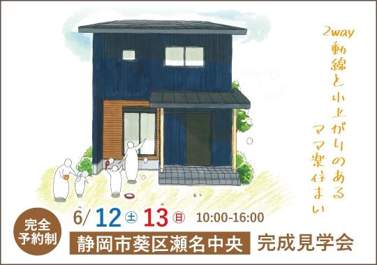 静岡市完成見学会|2way動線と小上がりのあるママ楽住まい【予約制】