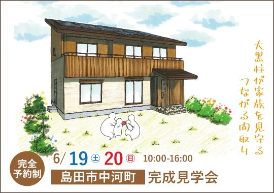 島田市完成見学会|大黒柱が家族を見守るつながる間取り【予約制】