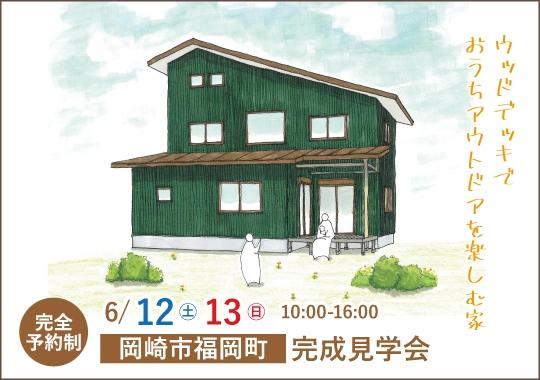 岡崎市完成見学会|ウッドデッキでおうちアウトドアを楽しむ家【予約制】