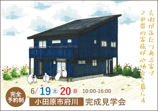 小田原市完成見学会 玄関がふたつある家で2世帯の家族が心地よく暮らす【予約制】