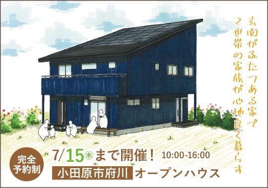 小田原市オープンハウス|玄関がふたつある家で2世帯の家族が心地よく暮らす【予約制】