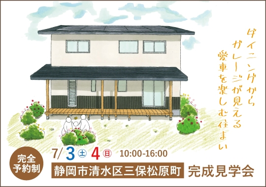 静岡市完成見学会|ダイニングからガレージが見える 愛車を楽しむ住まい【予約制】