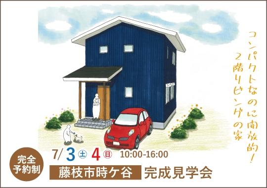 藤枝市完成見学会|コンパクトなのに開放的!2階リビングの家【予約制】