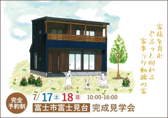 富士市完成見学会|家族を育むぐるっと回れる家事ラク動線の家【予約制】