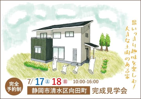 静岡市完成見学会|思いっきり趣味を楽しむ!大きな土間のある家【予約制】