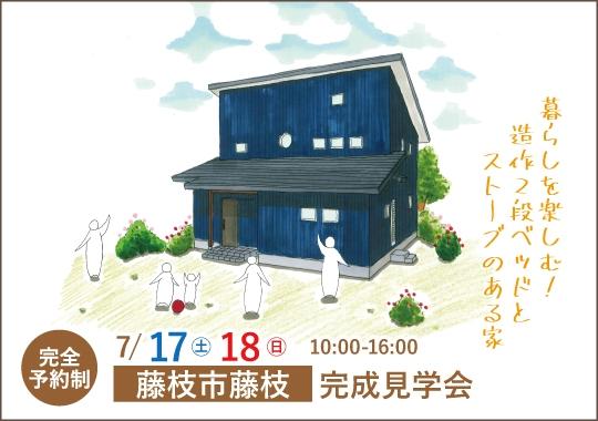 藤枝市完成見学会|暮らしを楽しむ! 造作2段ベッドとストーブのある家【予約制】