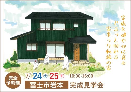 富士市完成見学会|家族を健やかに育む小上がりのある家【予約制】