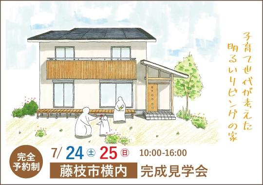 藤枝市完成見学会|子育て世代が考えた明るいリビングの家【予約制】