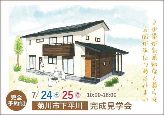 菊川市完成見学会|2世帯が気兼ねなく暮らす 玄関がふたつある住まい【予約制】