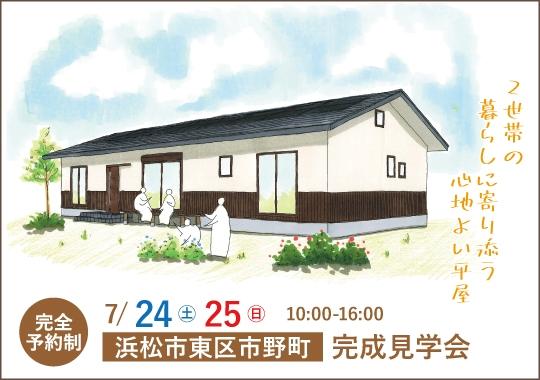 浜松市完成見学会|2世帯の暮らしに寄り添う心地よい平屋【予約制】