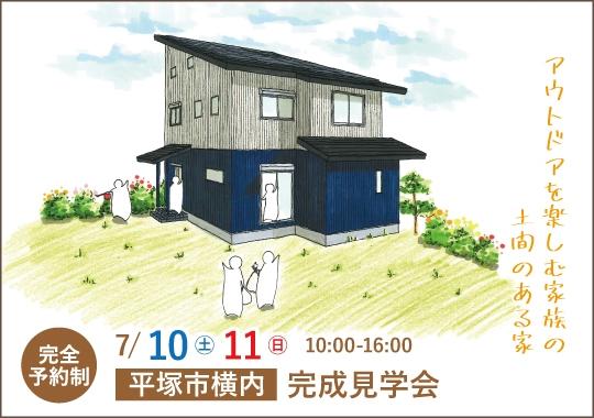 平塚市完成見学会 アウトドアを楽しむ家族の土間のある家【予約制】