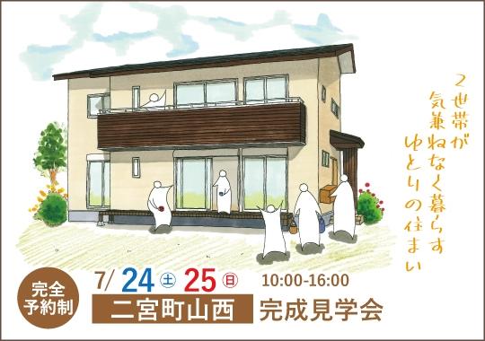 中郡二宮町完成見学会 2世帯が気兼ねなく暮らすゆとりの住まい【予約制】