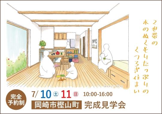 岡崎市完成見学会|2世帯の木のぬくもりたっぷりのくつろぎ住まい【予約制】