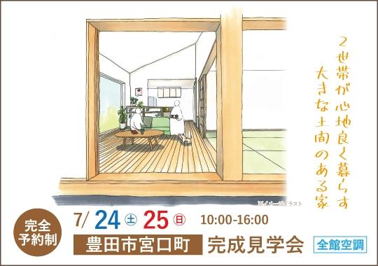 豊田市完成見学会|2世帯が心地良く暮らす大きな土間のある家【予約制】