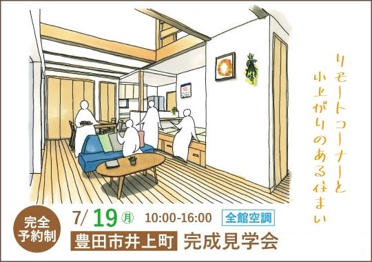 豊田市完成見学会|リモートコーナーと小上がりのある住まい【予約制】