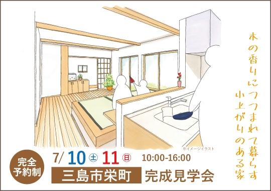 三島市完成見学会|木の香りにつつまれて暮らす小上がりのある家【予約制】