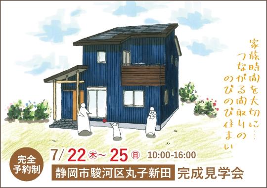 静岡市完成見学会|家族時間を大切に…つながる間取りののびのび住まい【予約制】