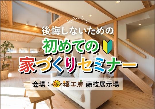 藤枝展示場|8/29後悔しないための初めての家づくりセミナー【予約制】