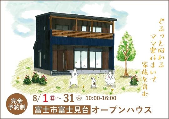 富士市オープンハウス ぐるっと回れるママ楽住まいで家族を育む【予約制】