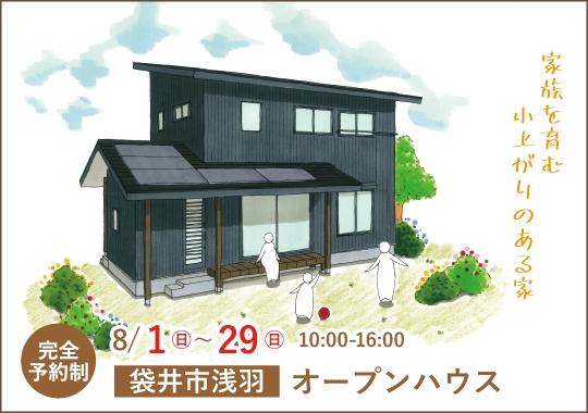 袋井市オープンハウス|家族を育む小上がりのある家【予約制】