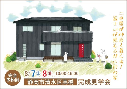 静岡市完成見学会 二世帯が仲良く暮らす!富士山が見えるガルバの家【予約制】