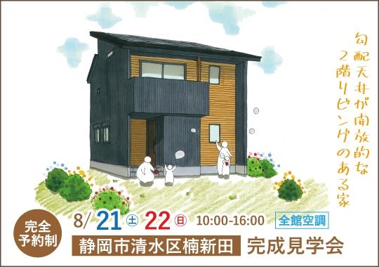 静岡市完成見学会|勾配天井が開放的な2階リビングのある家【予約制】
