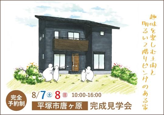 平塚市完成見学会|趣味を楽しむ土間と明るい2階リビングのある家【予約制】