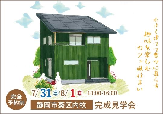静岡市完成前見学会|小さく建てて豊かに暮らす趣味を楽しむカフェ風住まい【予約制】