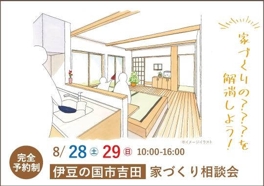 伊豆の国市カシコイ家づくり相談会【予約制】