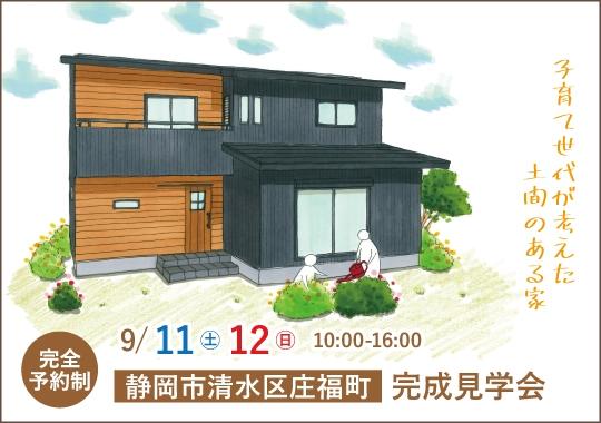 静岡市完成見学会 子育て世代が考えた土間のある家【予約制】