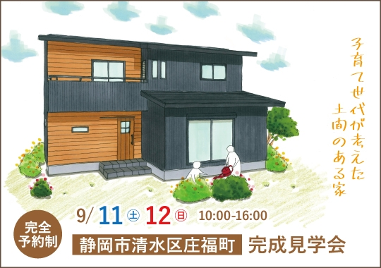 静岡市完成見学会|子育て世代が考えた土間のある家【予約制】