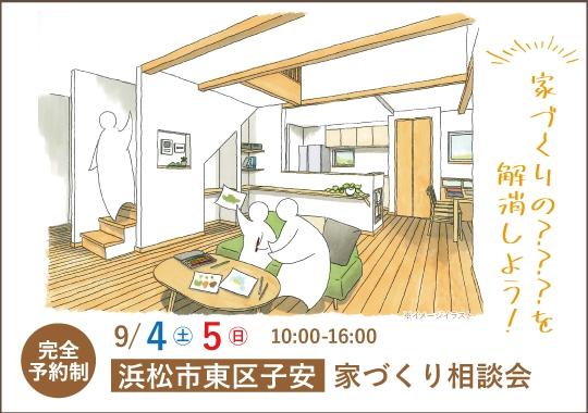 浜松市カシコイ家づくり相談会【予約制】