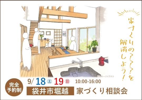 袋井市カシコイ家づくり相談会【予約制】