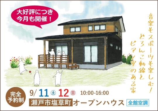 瀬戸市オープンハウス|音楽もスポーツも楽しむ!どろんこ動線とピアノ室のある家【予約制】