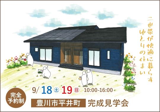 豊川市完成見学会|二世帯が快適に暮らすゆとりの住まい【予約制】