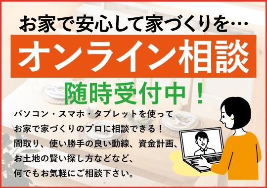【オンライン】相談受付中!