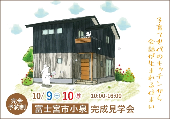 富士宮市完成見学会|子育て世代のキッチンから会話が生まれる住まい【予約制】