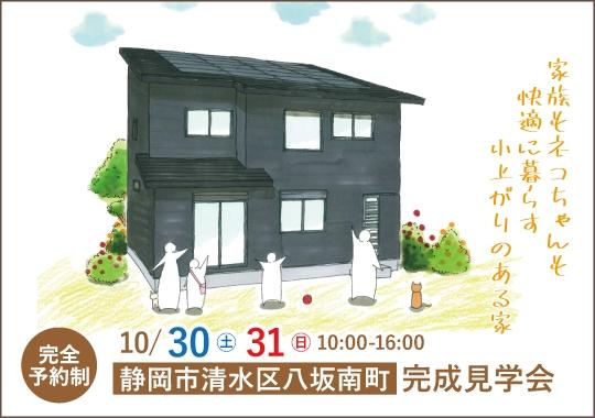 静岡市完成見学会|家族もネコちゃんも快適に暮らす小上がりのある家【予約制】