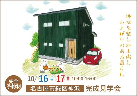 名古屋市完成見学会|趣味を楽しむ土間と小上がりのある暮らし【予約制】