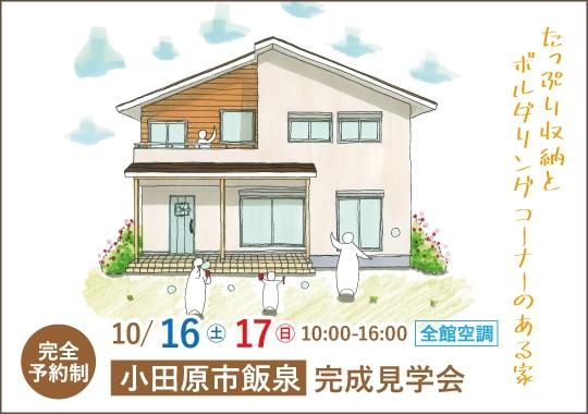 小田原市完成見学会|たっぷり収納とボルダリングコーナーのある家【予約制】