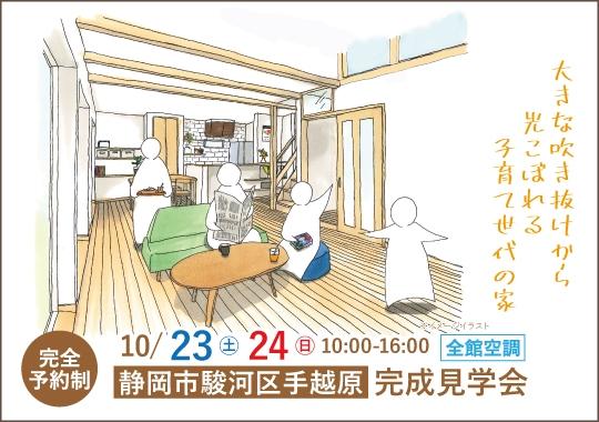 静岡市完成見学会|大きな吹き抜けから光こぼれる子育て世代の家【予約制】
