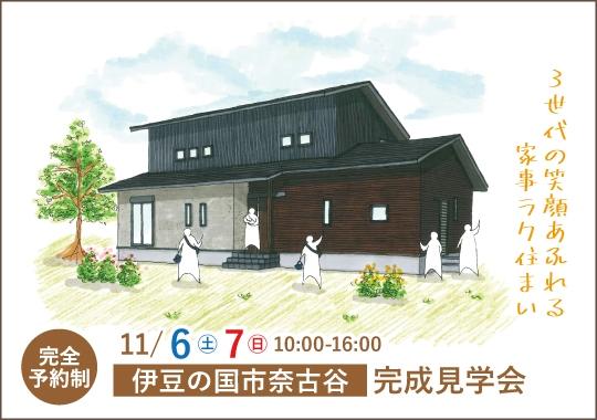伊豆の国市完成見学会|3世代の笑顔あふれる家事ラク住まい【予約制】
