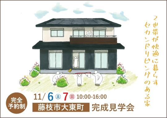 藤枝市完成見学会|2世帯が快適に暮らすセカンドリビングのある家【予約制】