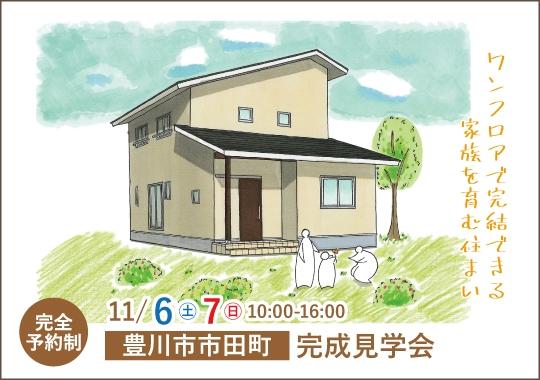豊川市完成見学会|ワンフロアで完結できる家族を育む住まい【予約制】