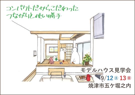 【予約制】モデルハウス完成見学会|焼津市五ケ堀之内