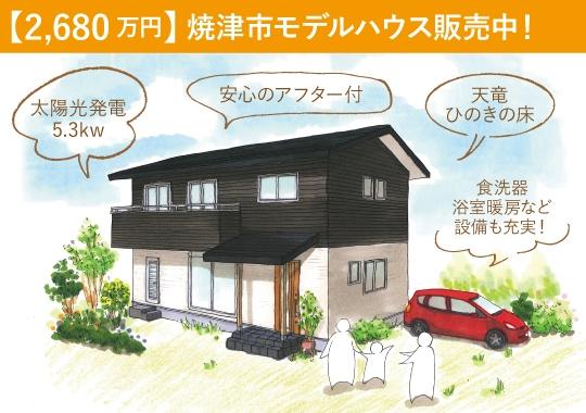 【2,800万円】焼津市五ケ堀之内モデルハウス販売中